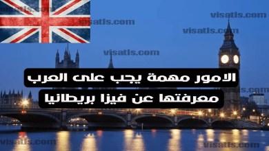 تأشيرة بريطانيا 2020