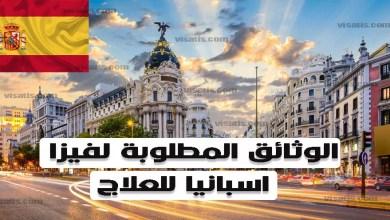 وثائق فيزا اسبانيا للعلاج 2020