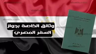 الاوراق المطلوبة لعمل جواز سفر المصري وكذا رسوم التجديد 2021