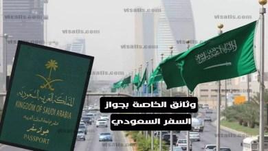 الاوراق المطلوبة لاستخراج جواز سفر سعودي و كيف اطلع و تجديد