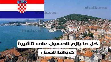 الاوراق المطلوبة لفيزا العمل في كرواتيا 2020