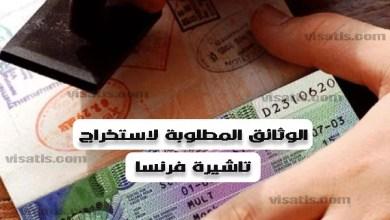 ماهي الوثائق المطلوبة للحصول على تأشيرة فرنسا