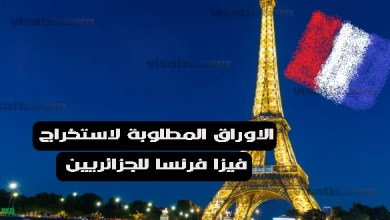 ملف طلب فيزا فرنسا للجزائريين 2021