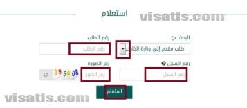 انجاز استعلام عن تاشيرة برقم الطلب الخاص بجواز السفر التاشيرات و الفيزا للسفر او الهجرة