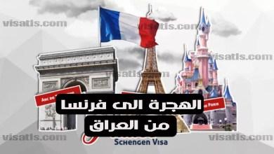 الوثائق المطلوبة للحصول على فيزا الى فرنسا من العراق