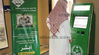 منصة أبشر السعودية