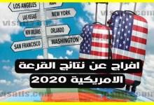 نتيجة قرعة امريكا 2021 – الهجرة العشوائية لامريك