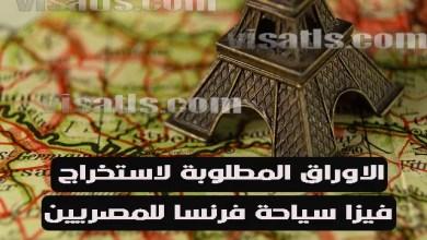 فيزا سياحة فرنسا للمصريين – وثائق فيزا فرنسا سياحة