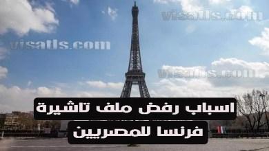 اسباب رفض فيزا فرنسا – سبب رفض تاشيره فرنسا للمصريين