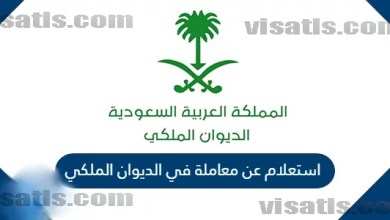 استعلام معاملة في الديوان الملكي – الديوان الملكي السعودي للمساعدات