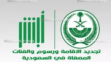تجديد الاقامة في السعودية – رسوم تجديد الإقامة بالسعودية