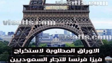 فيزا فرنسا للتجار السعوديين – ملف فيزا فرنسا للتجار