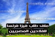 فيزا فرنسا للمصريين – ملف تاشيرة فرنسا للفلاحين