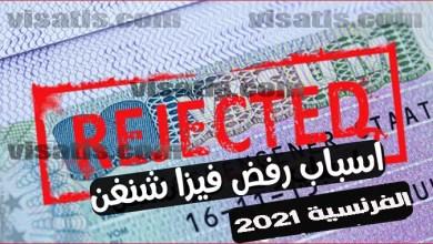 أسباب رفض الفيزا الفرنسية و تتبع حالة التأشيرة