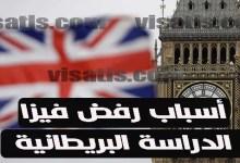 اسباب رفض فيزا بريطانيا – استئناف رفض الفيزا البريطانية الدراسية