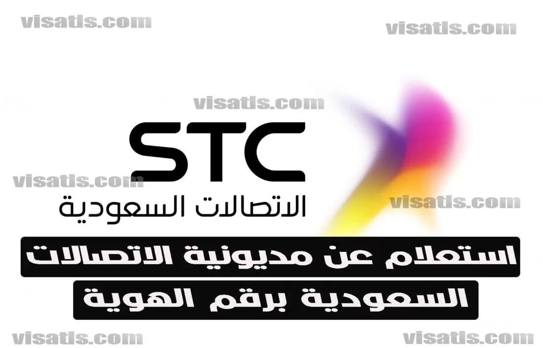 الاستعلام و معرفة مديونية Stc برقم الهوية لشركة الاتصالات السعودية 2021 معرفة مديونية Stc