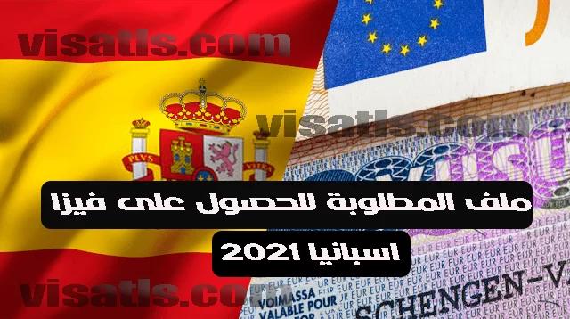 الاوراق المطلوبة فيزا اسبانيا 2021 وثائق فيزا اسبانيا 2021 فيزا تلس
