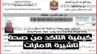 التاكد من تاشيرة الامارات – تأشيرة دخول الإمارات 2021.jpg