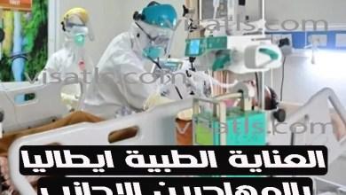 العناية الطبية بالمهاجرين – علاج المهاجرين المجاني ب ايطاليا