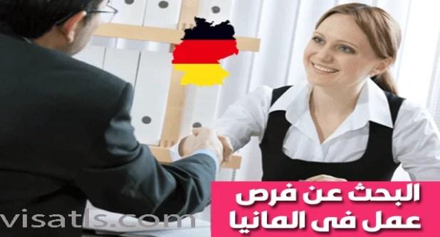 الهجرة لالمانيا