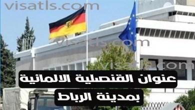 السفارة الالمانية في الرباط
