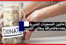 أهم الجمعيات الخيرية بوردو المنضوية ضمن المنظمات الإنسانية في فرنسا