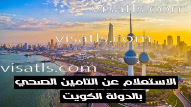 الاستعلام عن التامين الصحي بالكويت – معلومات عن التأمين الصحي