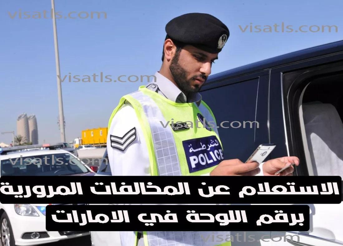 الاستعلام عن المخالفات المرورية برقم اللوحة في الامارات قيمة المخالفات المرورية في دبي