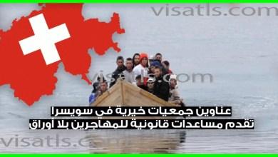الجمعيات الخيرية في سويسرا – جمعيات لمساعدة المحتاجين