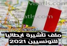 الوثائق المطلوبة فيزا ايطاليا للتونسيين
