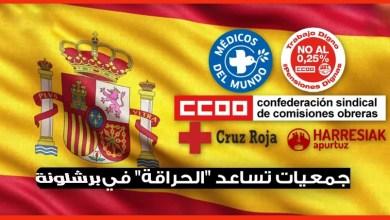 جمعيات خيرية في برشلونة إليك اهم 5 جمعيات خيرية بإسبانيا