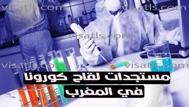 حملة تطعيم ضد فيروس كورونا بدأ عملية توفير لقاح كورونا المغرب