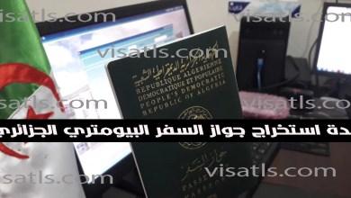 مدة استخراج جواز السفر البيومتري الجزائري 2021 وما مدة الحصول عليه