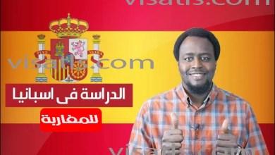 اسهل جامعات اسبانيا في القبول الدراسة في اسبانيا للمغاربة