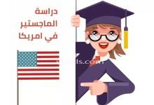 اسهل جامعات امريكا في القبول للماجستير اهم شروط الدراسة في امريكا