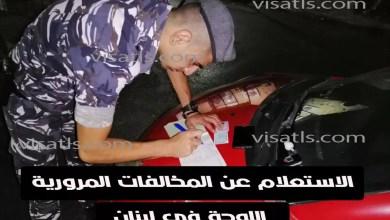 الاستعلام عن المخالفات المرورية برقم اللوحة في لبنان