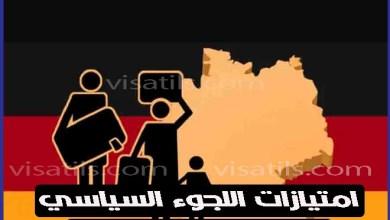 اللجوء الانساني في المانيا للمغاربة اهم مميزات و عيوب اللجوء في المانيا