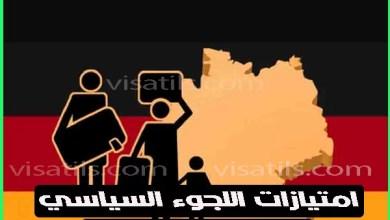 اللجوء الانساني في المانيا لليبيين اهم مميزات و عيوب اللجوء في ألمانيا
