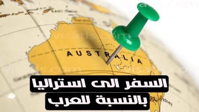 السفر الى استراليا مميزاته وطرقه عبر قانون الهجرة 2021