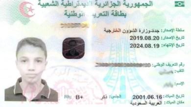 طلب بطاقة التعريف البيومترية الجزائرية الوطنية ووثائق تجديد