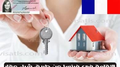 أهم شروط الإقامة في فرنسا عن طريق شراء عقار