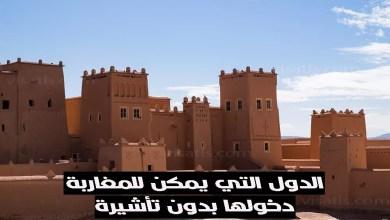 الدول بدون فيزا للمغاربة 2021 والتي يمكن دخولها بجواز سفر مغربي