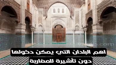 دول بدون تاشيرة للمغاربة 2021