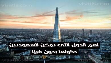 اهم الدول التي لاتحتاج فيزا للسعوديين 2021