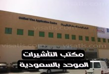مكتب التأشيرات الموحد vfs الخاص بالحجز للسعوديين