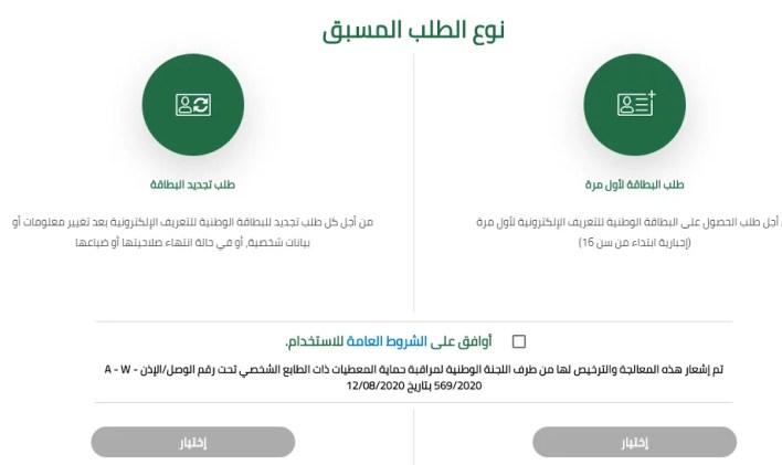 مختلف أنواع الطلبات المتعلقة بالبطاقة الوطنية الالكترونية الجديدة