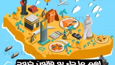 خروج نهائي من السعودية والقانون المؤطر له 2022/2021