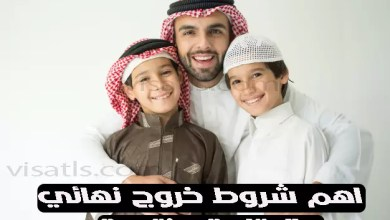 خروج نهائي والاقامة منتهية من السعودية