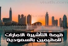 سعر تأشيرة الإمارات - سعر فيزا الامارات للمصريين وغيرهم 2021
