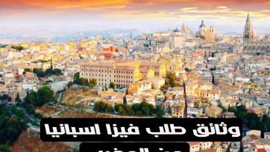 طلب فيزا اسبانيا من المغرب الاوراق و 5 خطوات لها 2021
